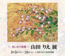 山田 りえ 展 ― 美しさの深淵 ― | Rie Yamada Exhibition