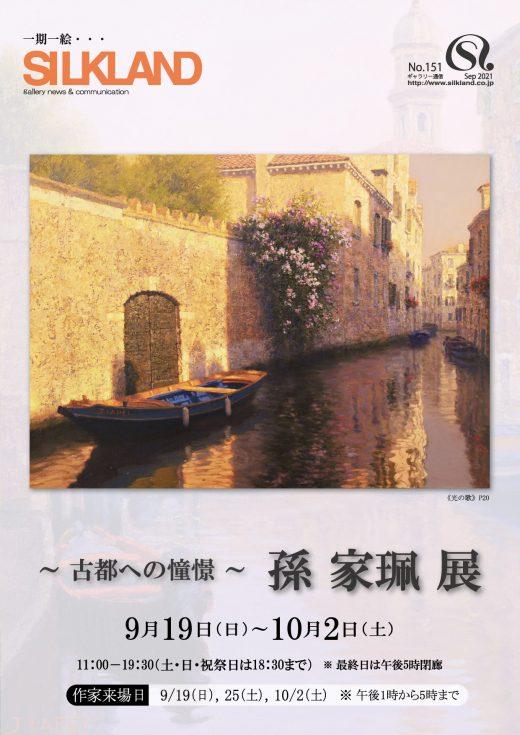 ギャラリー通信#151| Gallery Magazine #151