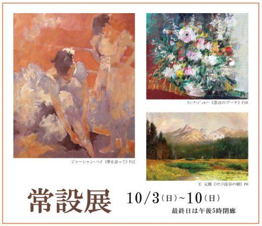 常設展 ― | Permanent Exhibition