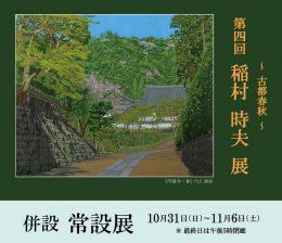 第四回 稲村 時夫 展 ― 古都春秋 ― | Tokio Inamura Exhibition